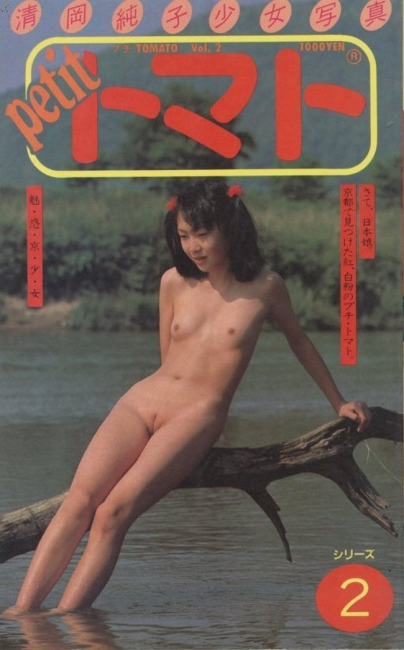 Japanese nudism photo (Tomato set 1-5)